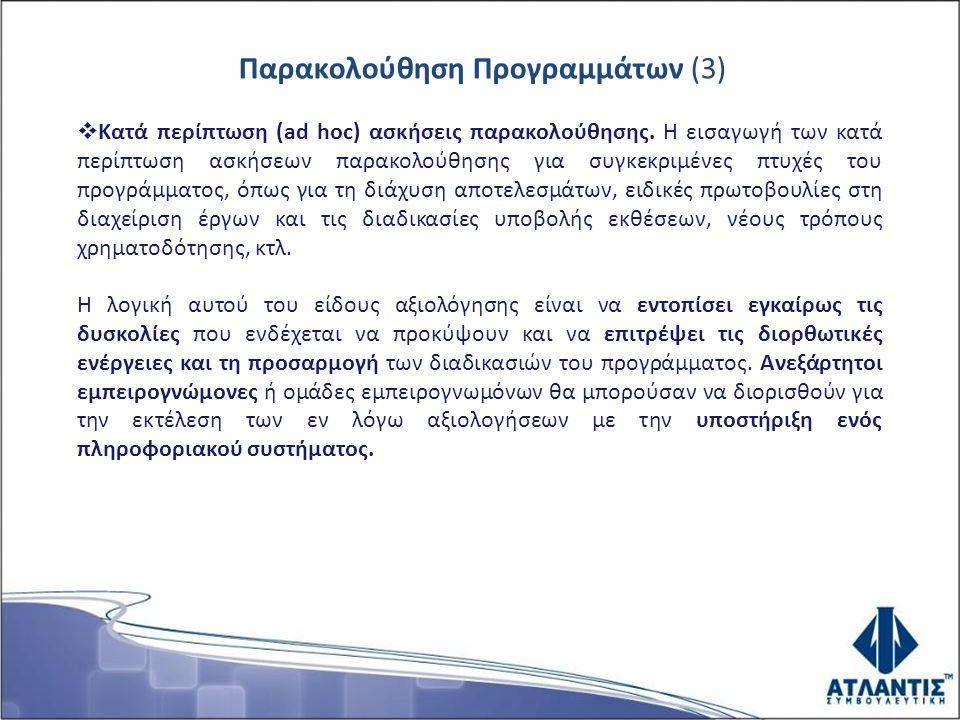 Παρακολούθηση Προγραμμάτων (3)  Κατά περίπτωση (ad hoc) ασκήσεις παρακολούθησης.