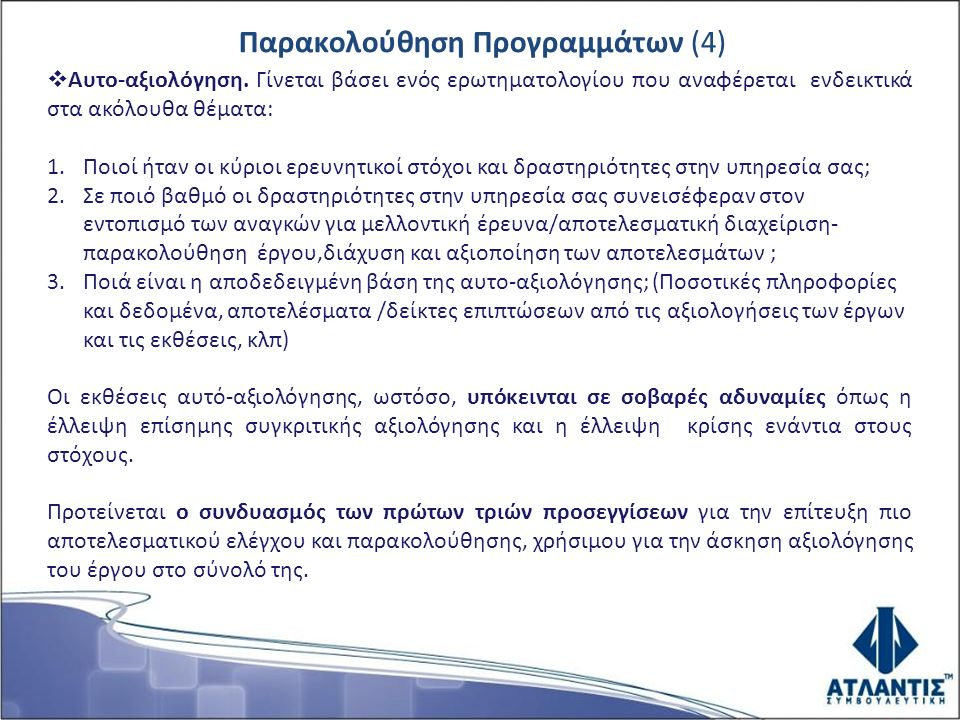Παρακολούθηση Προγραμμάτων (4)  Αυτο-αξιολόγηση.