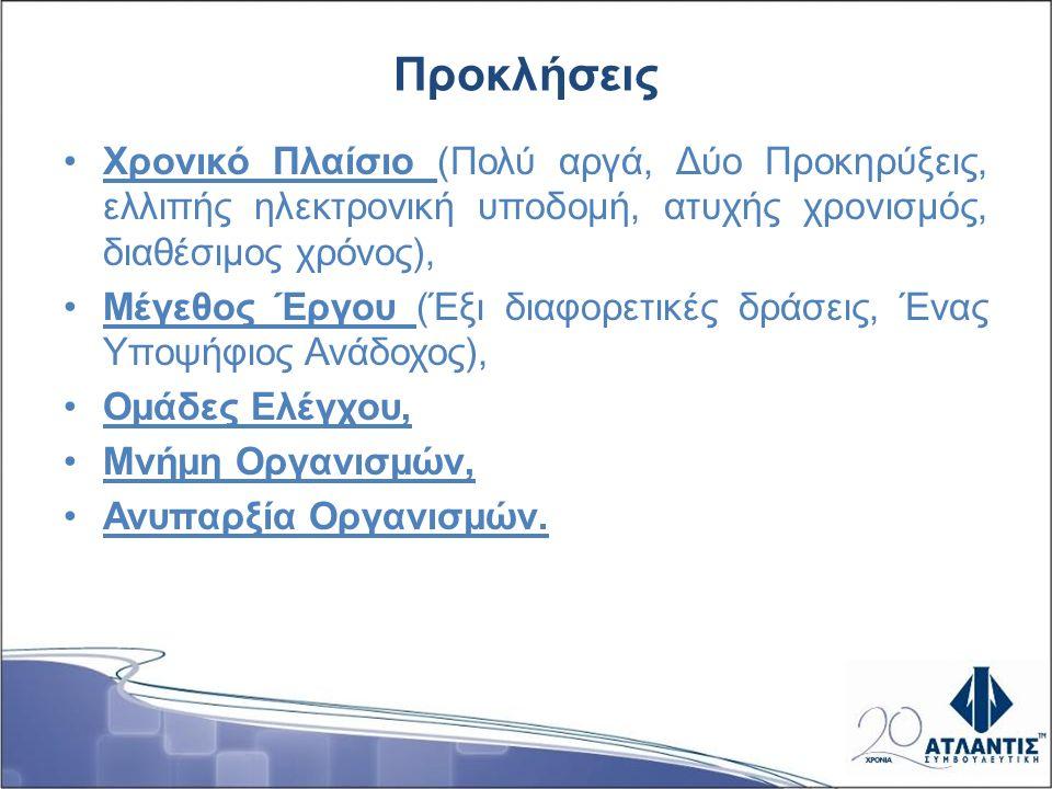 Προκλήσεις Χρονικό Πλαίσιο (Πολύ αργά, Δύο Προκηρύξεις, ελλιπής ηλεκτρονική υποδομή, ατυχής χρονισμός, διαθέσιμος χρόνος), Μέγεθος Έργου (Έξι διαφορετικές δράσεις, Ένας Υποψήφιος Ανάδοχος), Ομάδες Ελέγχου, Μνήμη Οργανισμών, Ανυπαρξία Οργανισμών.