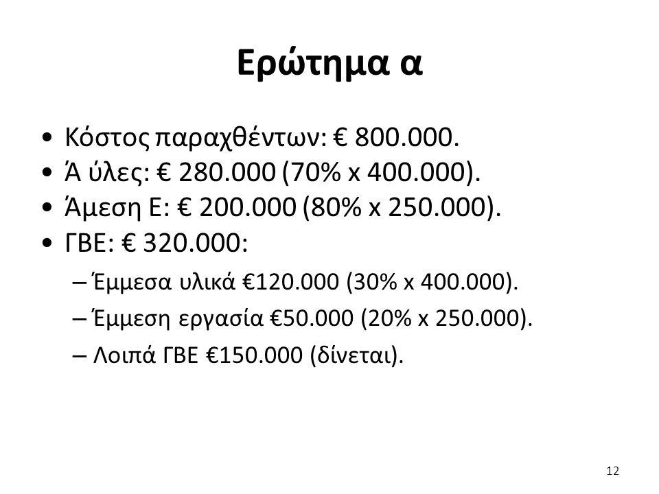 Ερώτημα α Κόστος παραχθέντων: € 800.000. Ά ύλες: € 280.000 (70% x 400.000).