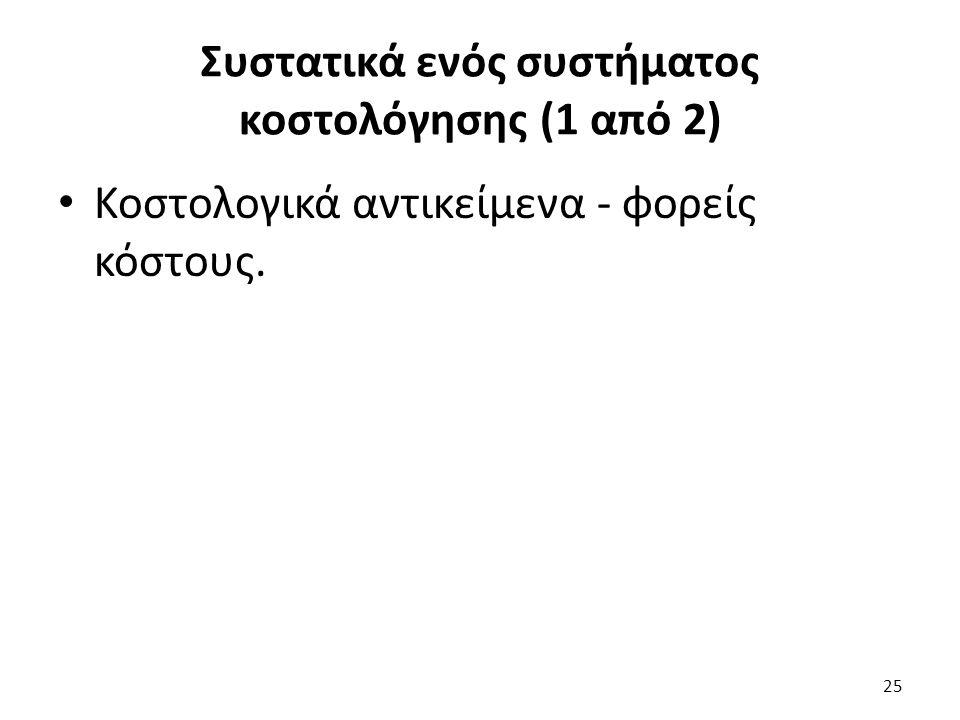 Συστατικά ενός συστήματος κοστολόγησης (1 από 2) Κοστολογικά αντικείμενα - φορείς κόστους. 25