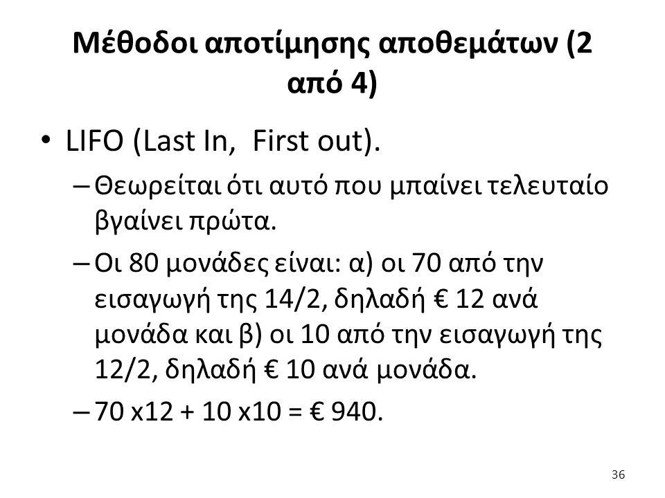 Μέθοδοι αποτίμησης αποθεμάτων (2 από 4) LIFO (Last In, First out).