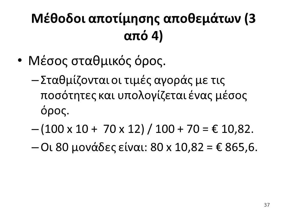 Μέθοδοι αποτίμησης αποθεμάτων (3 από 4) Μέσος σταθμικός όρος.