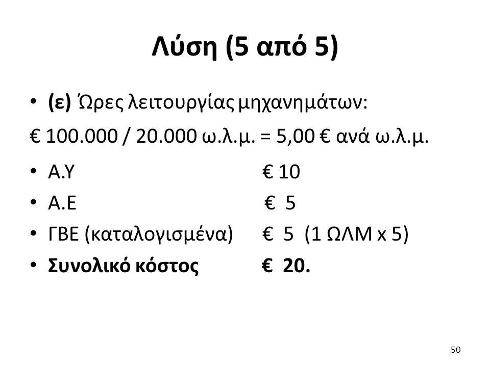 Λύση (5 από 5) (ε) Ώρες λειτουργίας μηχανημάτων: € 100.000 / 20.000 ω.λ.μ.