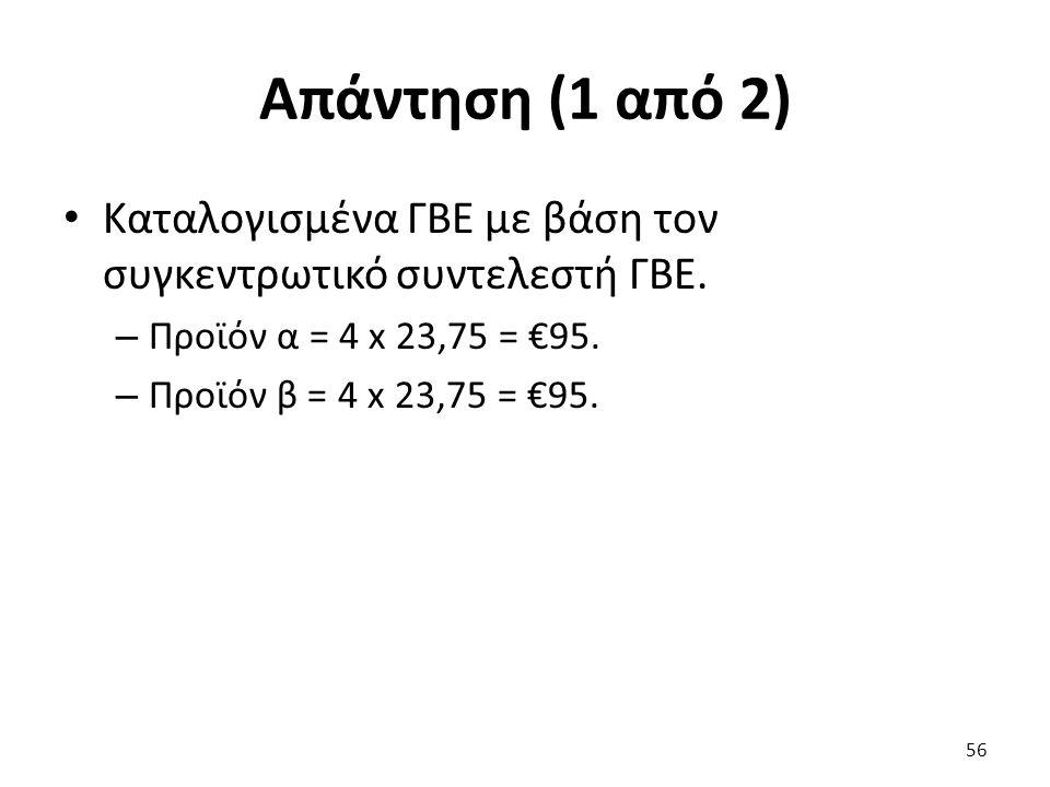 Απάντηση (1 από 2) Καταλογισμένα ΓΒΕ με βάση τον συγκεντρωτικό συντελεστή ΓΒΕ.