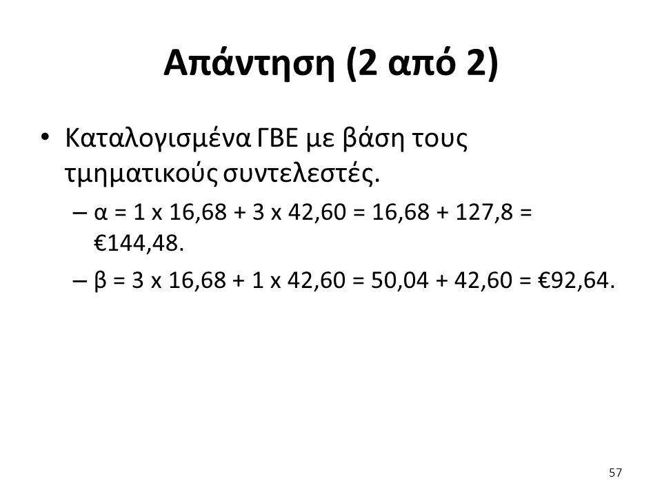 Απάντηση (2 από 2) Καταλογισμένα ΓΒΕ με βάση τους τμηματικούς συντελεστές.