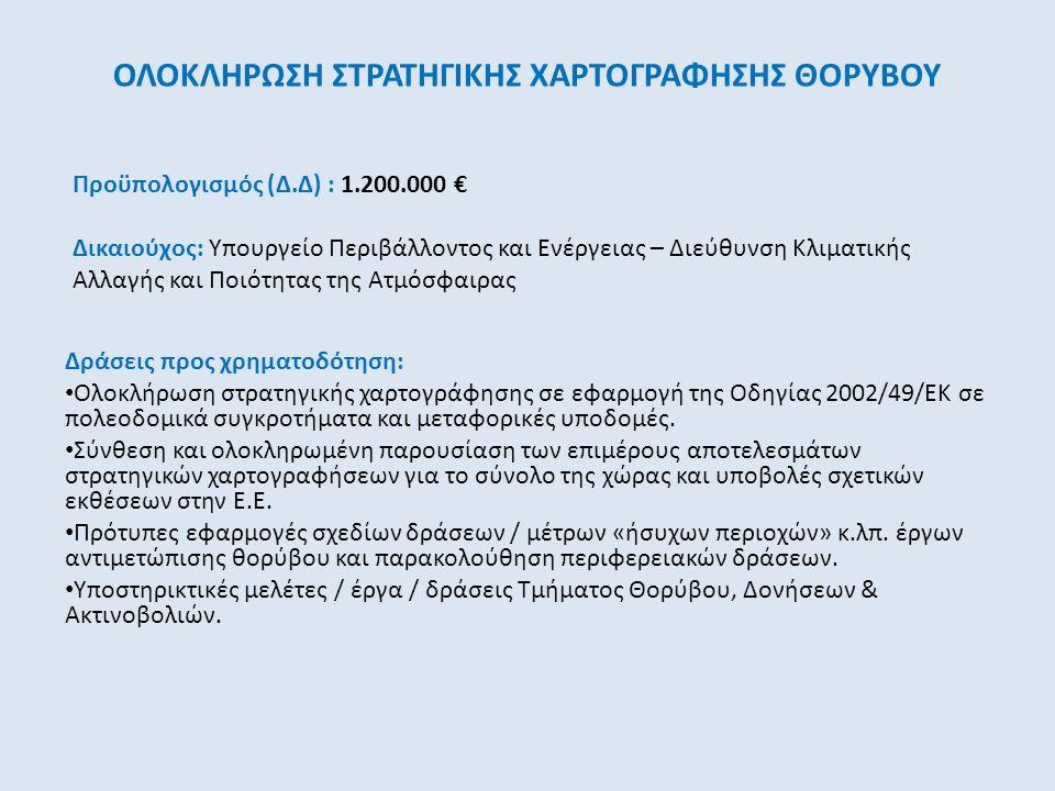 ΟΛΟΚΛΗΡΩΣΗ ΣΤΡΑΤΗΓΙΚΗΣ ΧΑΡΤΟΓΡΑΦΗΣΗΣ ΘΟΡΥΒΟΥ Δράσεις προς χρηματοδότηση: Ολοκλήρωση στρατηγικής χαρτογράφησης σε εφαρμογή της Οδηγίας 2002/49/ΕΚ σε πο