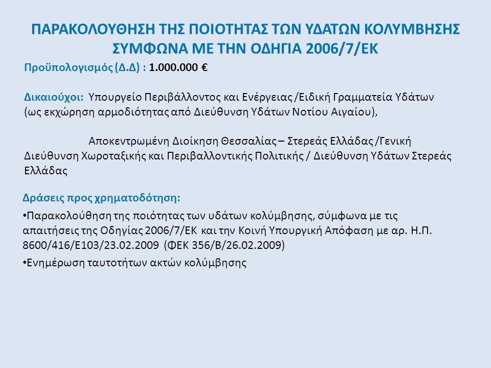 ΠΑΡΑΚΟΛΟΥΘΗΣΗ ΤΗΣ ΠΟΙΟΤΗΤΑΣ ΤΩΝ ΥΔΑΤΩΝ ΚΟΛΥΜΒΗΣΗΣ ΣΥΜΦΩΝΑ ΜΕ ΤΗΝ ΟΔΗΓΙΑ 2006/7/ΕΚ Δράσεις προς χρηματοδότηση: Παρακολούθηση της ποιότητας των υδάτων κολύμβησης, σύμφωνα με τις απαιτήσεις της Οδηγίας 2006/7/ΕΚ και την Κοινή Υπουργική Απόφαση με αρ.
