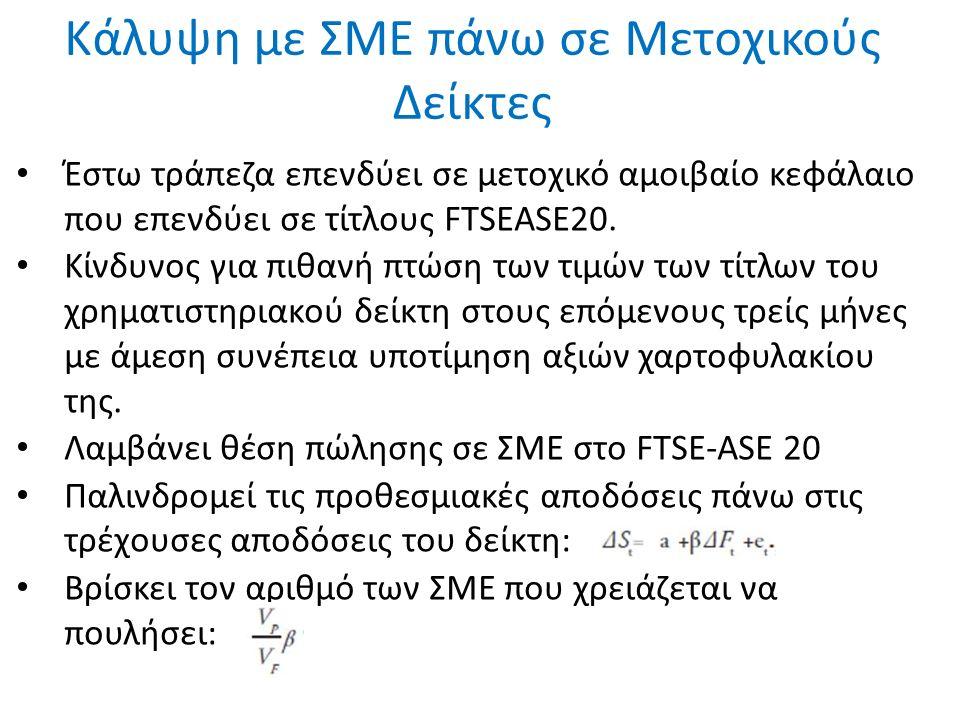 Κάλυψη με ΣΜΕ πάνω σε Μετοχικούς Δείκτες Έστω τράπεζα επενδύει σε μετοχικό αμοιβαίο κεφάλαιο που επενδύει σε τίτλους FTSEASE20. Κίνδυνος για πιθανή πτ