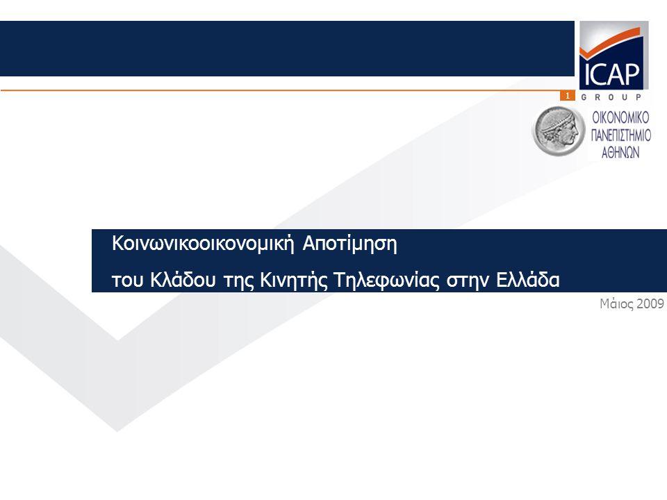 1 Κοινωνικοοικονομική Αποτίμηση του Κλάδου της Κινητής Τηλεφωνίας στην Ελλάδα Μάιος 2009