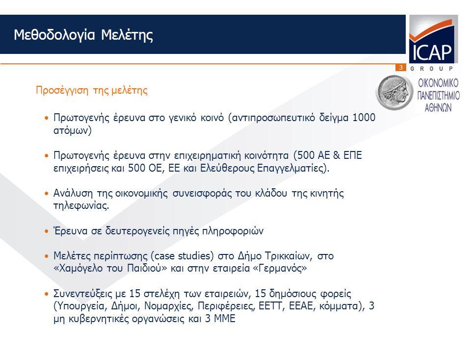 3 Μεθοδολογία Μελέτης Πρωτογενής έρευνα στο γενικό κοινό (αντιπροσωπευτικό δείγμα 1000 ατόμων) Πρωτογενής έρευνα στην επιχειρηματική κοινότητα (500 ΑΕ & ΕΠΕ επιχειρήσεις και 500 ΟΕ, ΕΕ και Ελεύθερους Επαγγελματίες).