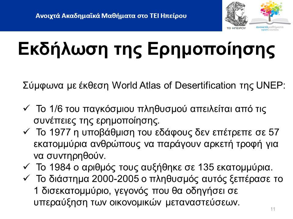 11 Εκδήλωση της Ερημοποίησης Σύμφωνα με έκθεση World Atlas of Desertification της UNEP: Το 1/6 του παγκόσμιου πληθυσμού απειλείται από τις συνέπειες της ερημοποίησης.