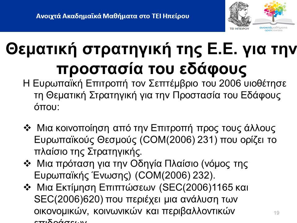 19 Θεματική στρατηγική της Ε.Ε.
