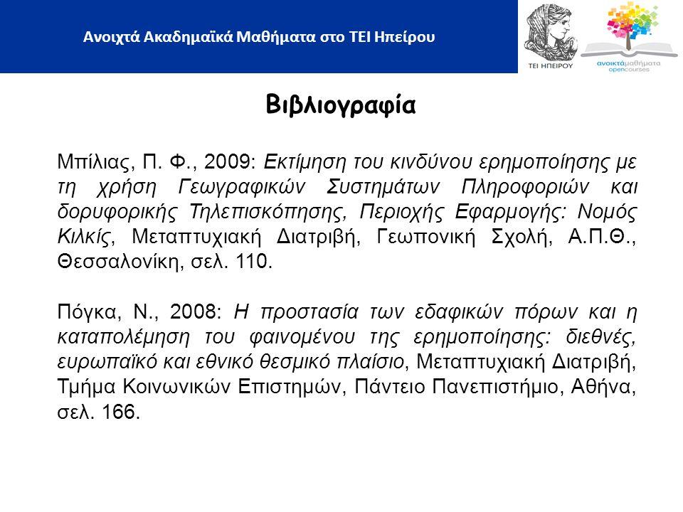 Βιβλιογραφία Μπίλιας, Π.