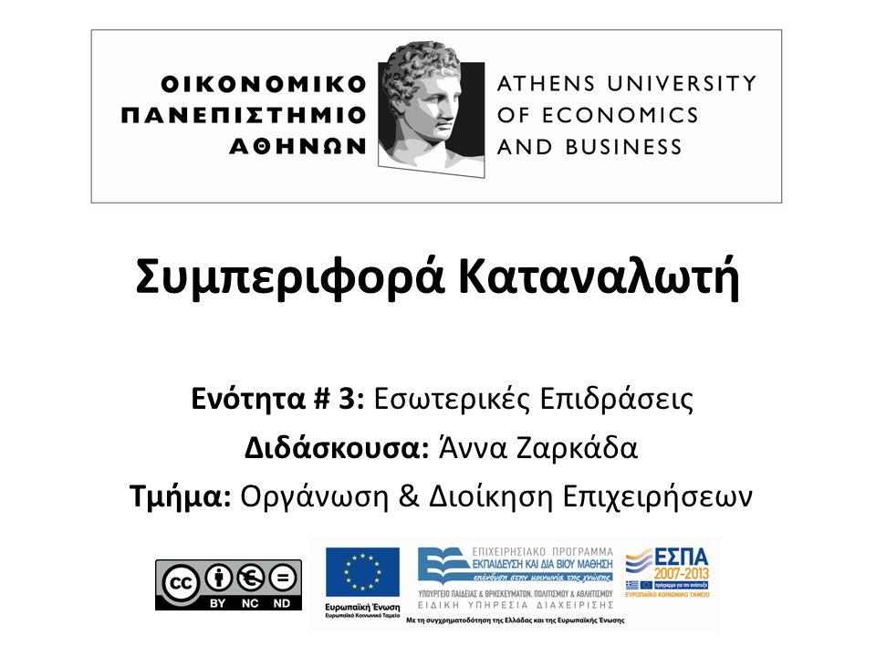 Ενότητα # 3: Εσωτερικές Επιδράσεις Διδάσκουσα: Άννα Ζαρκάδα Τμήμα: Οργάνωση & Διοίκηση Επιχειρήσεων Συμπεριφορά Καταναλωτή
