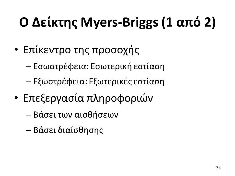 34 Επίκεντρο της προσοχής – Εσωστρέφεια: Εσωτερική εστίαση – Εξωστρέφεια: Εξωτερικές εστίαση Επεξεργασία πληροφοριών – Βάσει των αισθήσεων – Βάσει διαίσθησης Ο Δείκτης Myers-Briggs (1 από 2)