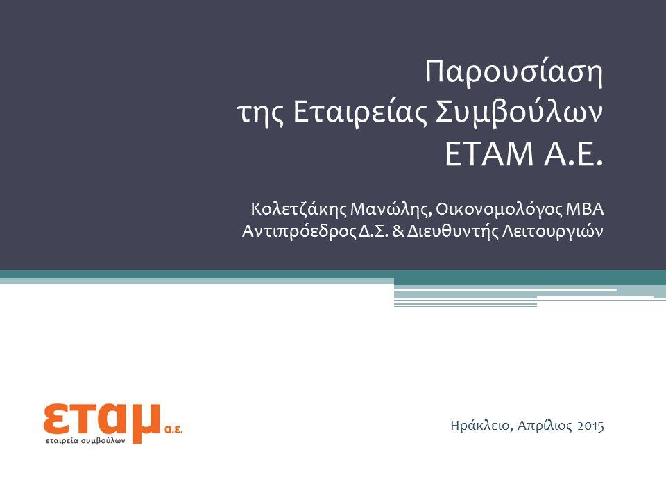 Παρουσίαση της Εταιρείας Συμβούλων ΕΤΑΜ Α.Ε.