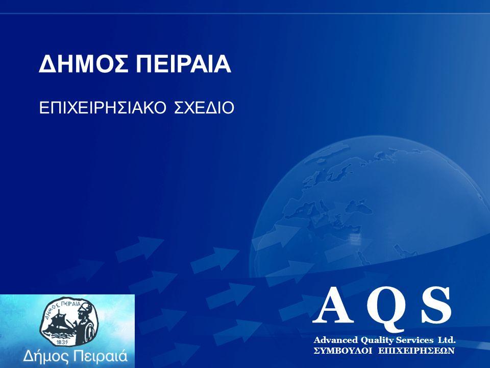 A Q S Advanced Quality Services Ltd. ΣΥΜΒΟΥΛΟΙ ΕΠΙΧΕΙΡΗΣΕΩΝ ΔΗΜΟΣ ΠΕΙΡΑΙΑ ΕΠΙΧΕΙΡΗΣΙΑΚΟ ΣΧΕΔΙΟ