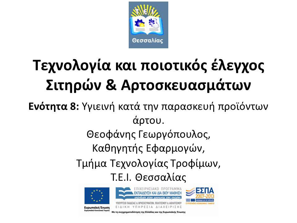 Τεχνολογία και ποιοτικός έλεγχος Σιτηρών & Αρτοσκευασμάτων Ενότητα 8: Υγιεινή κατά την παρασκευή προϊόντων άρτου. Θεοφάνης Γεωργόπουλος, Kαθηγητής Εφα