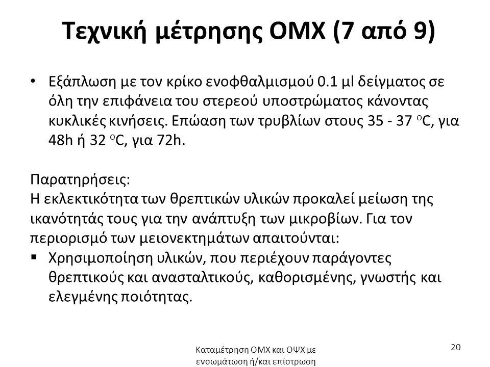 Τεχνική μέτρησης ΟΜΧ (7 από 9) Εξάπλωση με τον κρίκο ενοφθαλμισμού 0.1 μl δείγματος σε όλη την επιφάνεια του στερεού υποστρώματος κάνοντας κυκλικές κινήσεις.