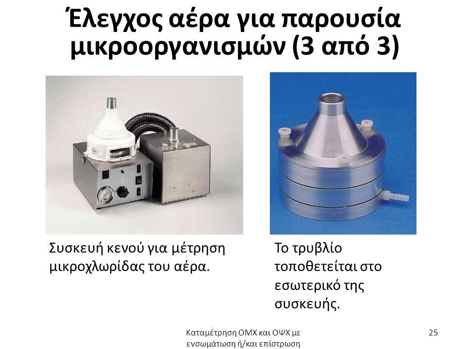 Έλεγχος αέρα για παρουσία μικροοργανισμών (3 από 3) Συσκευή κενού για μέτρηση μικροχλωρίδας του αέρα.