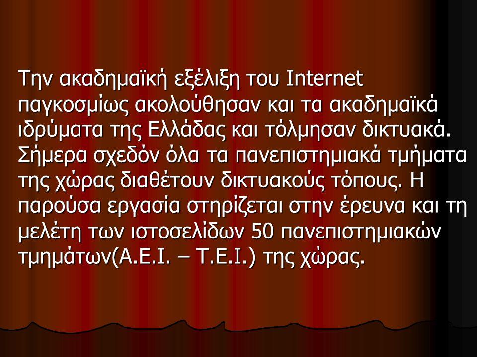 Την ακαδημαϊκή εξέλιξη του Internet παγκοσμίως ακολούθησαν και τα ακαδημαϊκά ιδρύματα της Ελλάδας και τόλμησαν δικτυακά. Σήμερα σχεδόν όλα τα πανεπιστ
