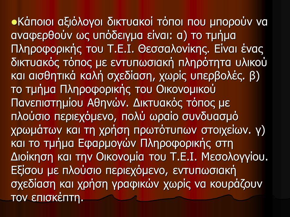 Κάποιοι αξιόλογοι δικτυακοί τόποι που μπορούν να αναφερθούν ως υπόδειγμα είναι: α) το τμήμα Πληροφορικής του Τ.Ε.Ι. Θεσσαλονίκης. Είναι ένας δικτυακός