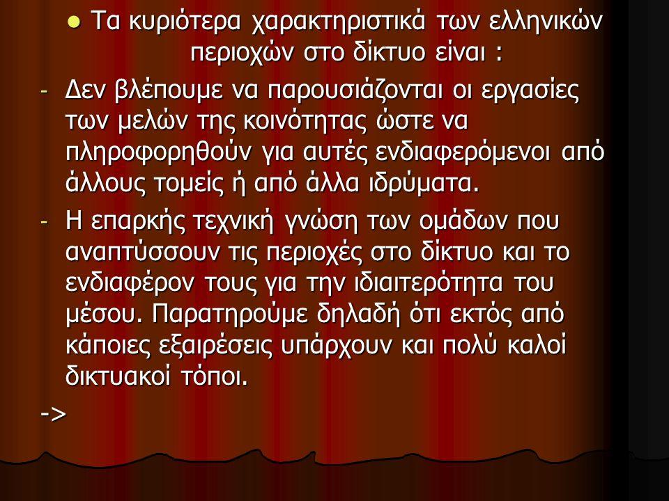 Τα κυριότερα χαρακτηριστικά των ελληνικών περιοχών στο δίκτυο είναι : Τα κυριότερα χαρακτηριστικά των ελληνικών περιοχών στο δίκτυο είναι : - Δεν βλέπ