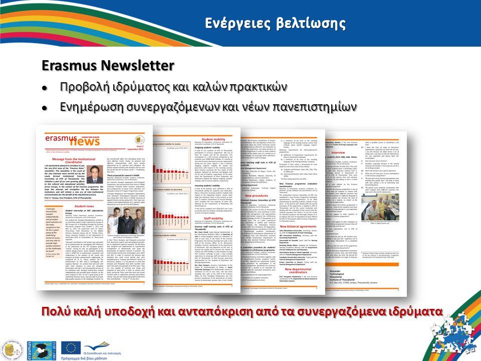 Erasmus Newsletter ● Προβολή ιδρύματος και καλών πρακτικών ● Ενημέρωση συνεργαζόμενων και νέων πανεπιστημίων Πολύ καλή υποδοχή και ανταπόκριση από τα