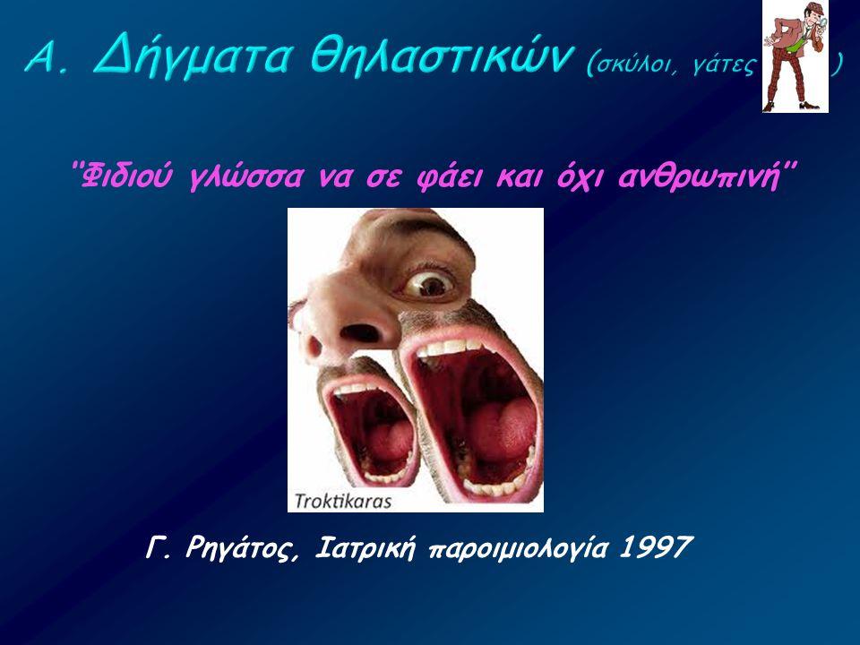 ''Φιδιού γλώσσα να σε φάει και όχι ανθρωπινή'' Γ. Ρηγάτος, Ιατρική παροιμιολογία 1997