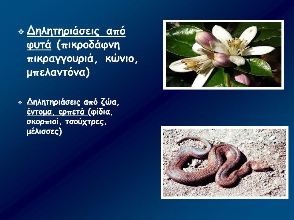  Δηλητηριάσεις από φυτά (πικροδάφνη πικραγγουριά, κώνιο, μπελαντόνα)  Δηλητηριάσεις από ζώα, έντομα, ερπετά (φίδια, σκορπιοί, τσούχτρες, μέλισσες)