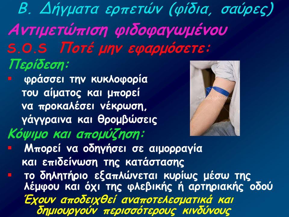 Αντιμετώπιση φιδοφαγωμένου S.O.S Ποτέ μην εφαρμόσετε: Περίδεση:  φράσσει την κυκλοφορία του αίματος και μπορεί να προκαλέσει νέκρωση, γάγγραινα και θ
