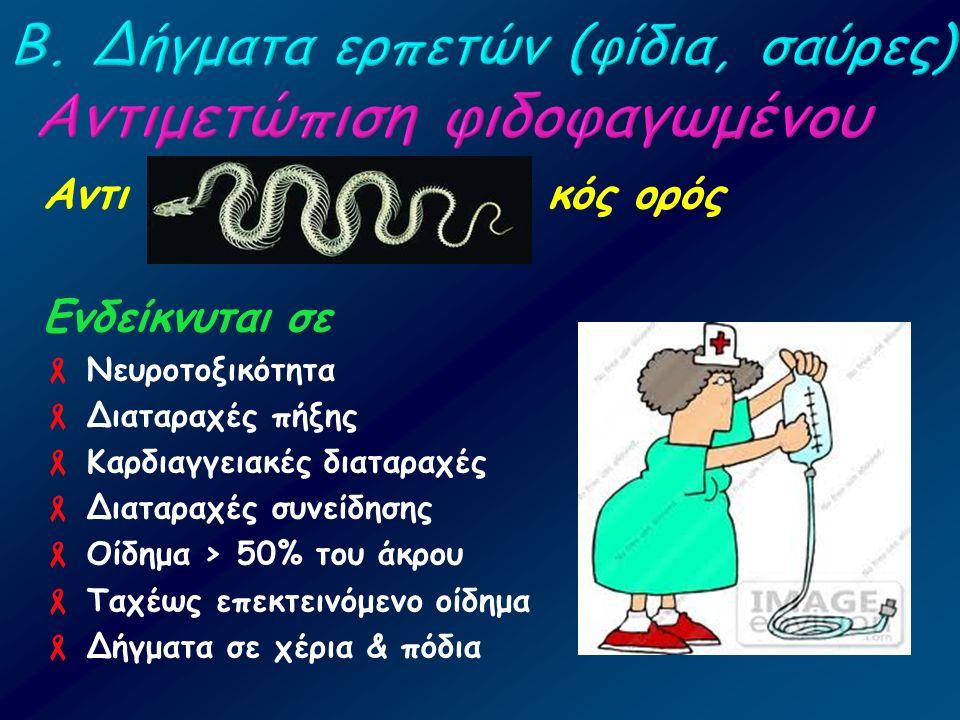 Αντι κός ορός Ενδείκνυται σε  Νευροτοξικότητα  Διαταραχές πήξης  Καρδιαγγειακές διαταραχές  Διαταραχές συνείδησης  Οίδημα > 50% του άκρου  Ταχέω