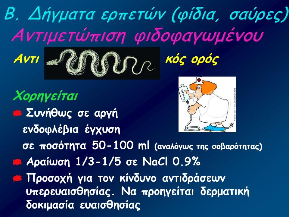 Αντι κός ορός Χορηγείται  Συνήθως σε αργή ενδοφλέβια έγχυση σε ποσότητα 50-100 ml (αναλόγως της σοβαρότητας)  Αραίωση 1/3-1/5 σε NaCl 0.9%  Προσοχή