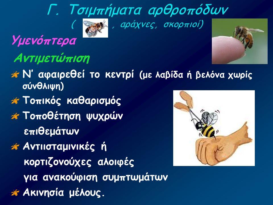 Υμενόπτερα Αντιμετώπιση  Ν' αφαιρεθεί το κεντρί (με λαβίδα ή βελόνα χωρίς σύνθλιψη)  Τοπικός καθαρισμός  Τοποθέτηση ψυχρών επιθεμάτων  Αντιισταμιν