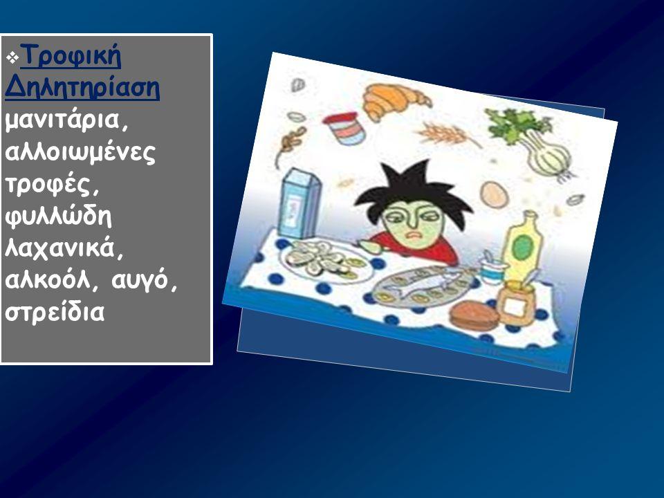  Τροφική Δηλητηρίαση μανιτάρια, αλλοιωμένες τροφές, φυλλώδη λαχανικά, αλκοόλ, αυγό, στρείδια