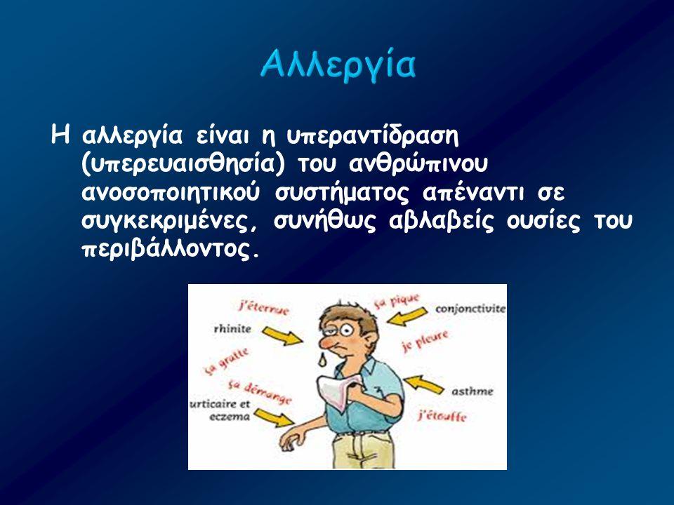 Η αλλεργία είναι η υπεραντίδραση (υπερευαισθησία) του ανθρώπινου ανοσοποιητικού συστήματος απέναντι σε συγκεκριμένες, συνήθως αβλαβείς ουσίες του περι