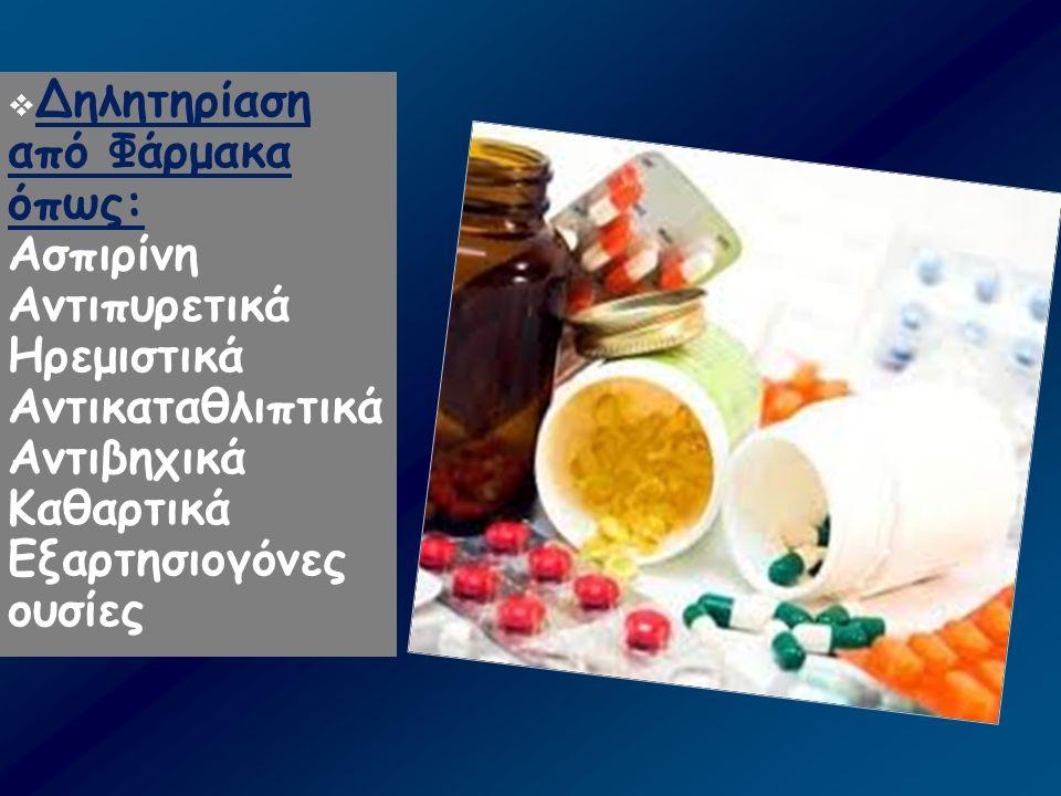  Δηλητηρίαση από Φάρμακα όπως: Ασπιρίνη Aντιπυρετικά Ηρεμιστικά Aντικαταθλιπτικά Αντιβηχικά Καθαρτικά Εξαρτησιογόνες ουσίες