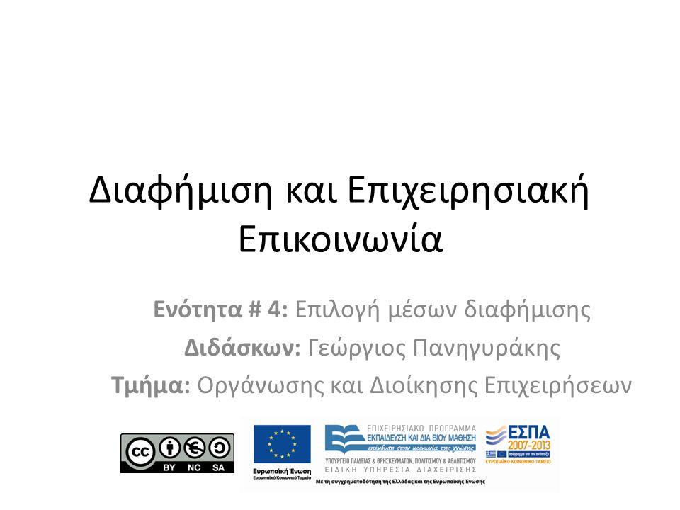 Διαφήμιση και Επιχειρησιακή Επικοινωνία Ενότητα # 4: Επιλογή μέσων διαφήμισης Διδάσκων: Γεώργιος Πανηγυράκης Τμήμα: Οργάνωσης και Διοίκησης Επιχειρήσεων
