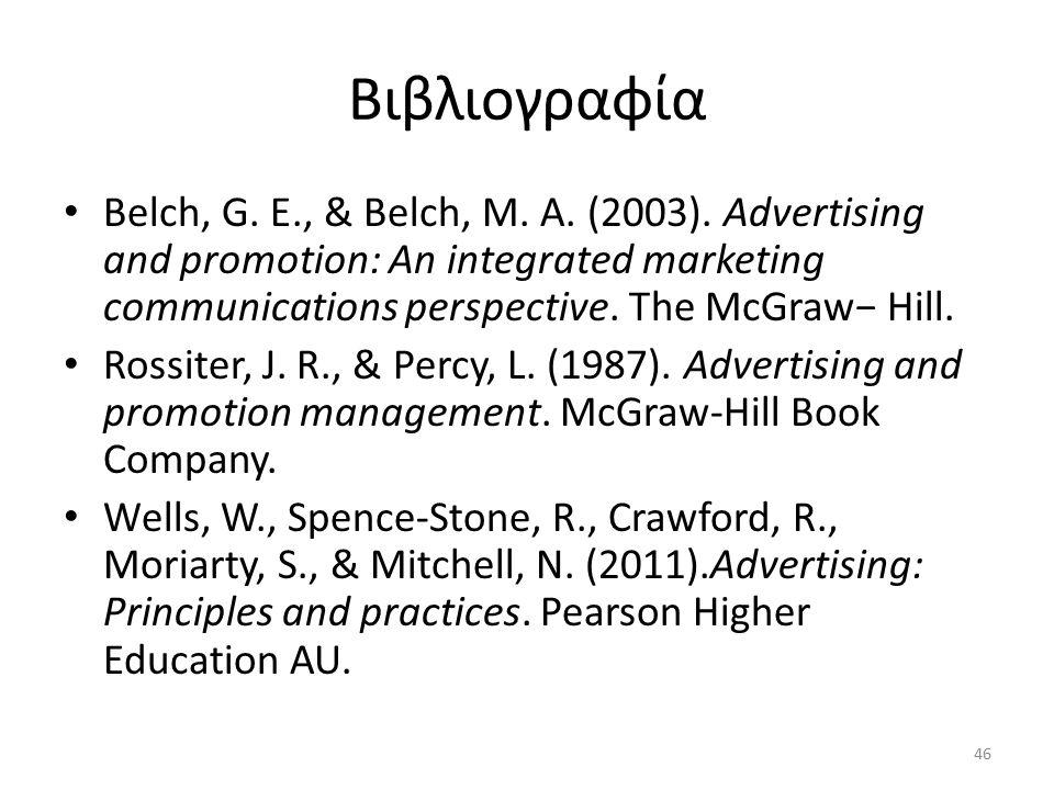 Βιβλιογραφία Belch, G. E., & Belch, M. A. (2003).