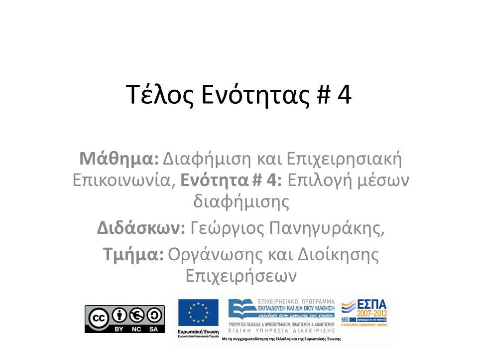Τέλος Ενότητας # 4 Μάθημα: Διαφήμιση και Επιχειρησιακή Επικοινωνία, Ενότητα # 4: Επιλογή μέσων διαφήμισης Διδάσκων: Γεώργιος Πανηγυράκης, Τμήμα: Οργάνωσης και Διοίκησης Επιχειρήσεων