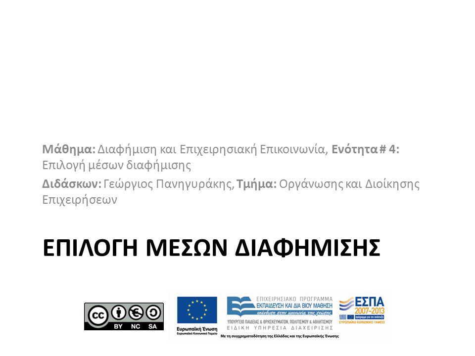 ΕΠΙΛΟΓΗ ΜΕΣΩΝ ΔΙΑΦΗΜΙΣΗΣ Μάθημα: Διαφήμιση και Επιχειρησιακή Επικοινωνία, Ενότητα # 4: Επιλογή μέσων διαφήμισης Διδάσκων: Γεώργιος Πανηγυράκης, Τμήμα: Οργάνωσης και Διοίκησης Επιχειρήσεων