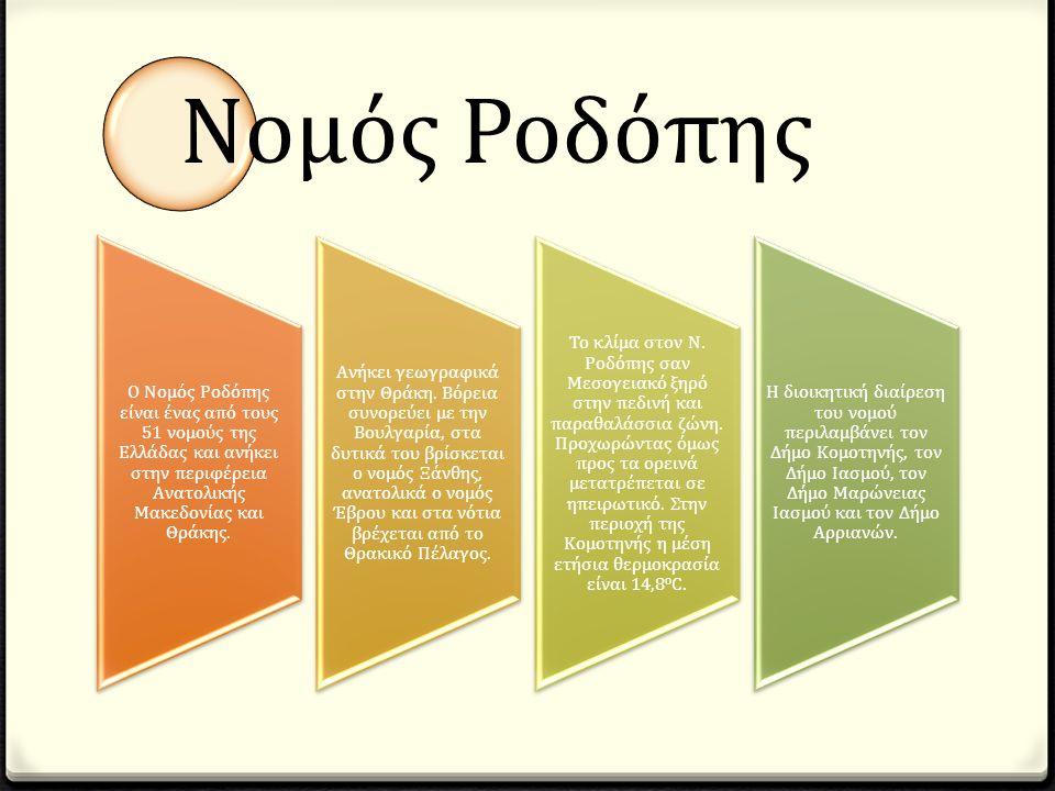 Νομός Ροδόπης Ο Νομός Ροδόπης είναι ένας από τους 51 νομούς της Ελλάδας και ανήκει στην περιφέρεια Ανατολικής Μακεδονίας και Θράκης.