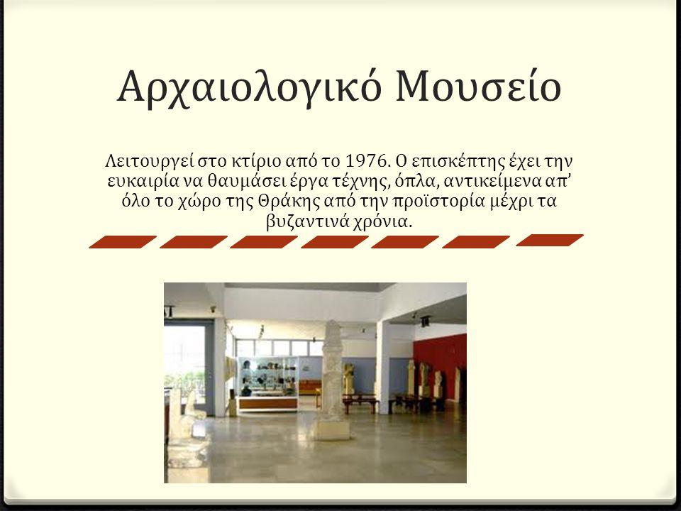 Αρχαιολογικό Μουσείο Λειτουργεί στο κτίριο από το 1976.