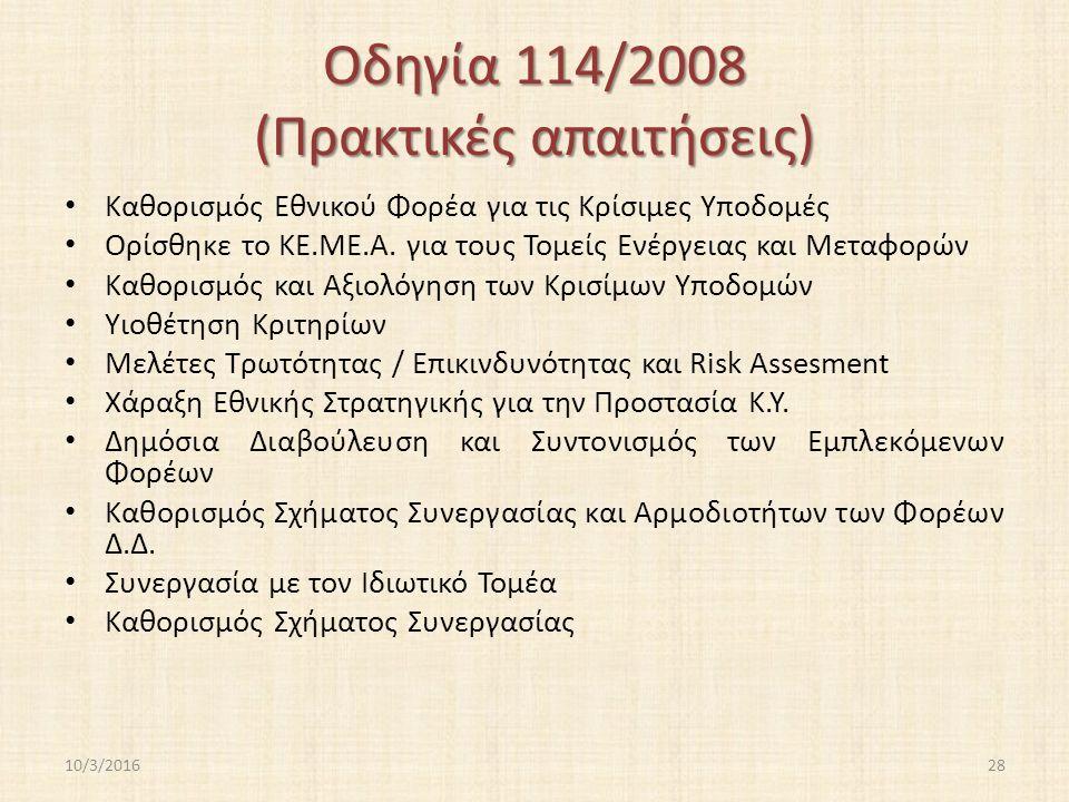 Οδηγία 114/2008 (Πρακτικές απαιτήσεις) Καθορισμός Εθνικού Φορέα για τις Κρίσιμες Υποδομές Ορίσθηκε το ΚΕ.ΜΕ.Α.