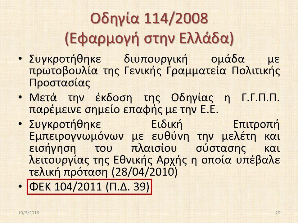 Οδηγία 114/2008 (Εφαρμογή στην Ελλάδα) Συγκροτήθηκε διυπουργική ομάδα με πρωτοβουλία της Γενικής Γραμματεία Πολιτικής Προστασίας Μετά την έκδοση της Οδηγίας η Γ.Γ.Π.Π.