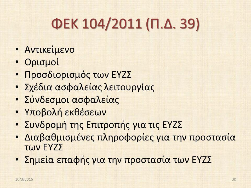ΦΕΚ 104/2011 (Π.Δ.