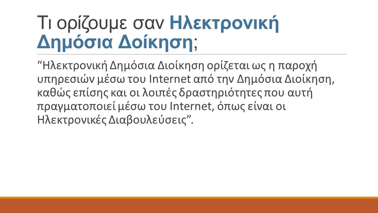 """Τι ορίζουμε σαν Ηλεκτρονική Δημόσια Δοίκηση; """"Ηλεκτρονική Δημόσια Διοίκηση ορίζεται ως η παροχή υπηρεσιών μέσω του Internet από την Δημόσια Διοίκηση,"""