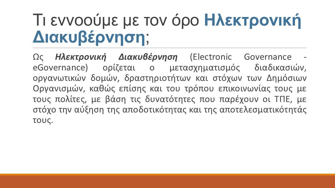 Τι εννοούμε με τον όρο Ηλεκτρονική Διακυβέρνηση; Ως Ηλεκτρονική Διακυβέρνηση (Electronic Governance - eGovernance) ορίζεται ο μετασχηματισμός διαδικασ