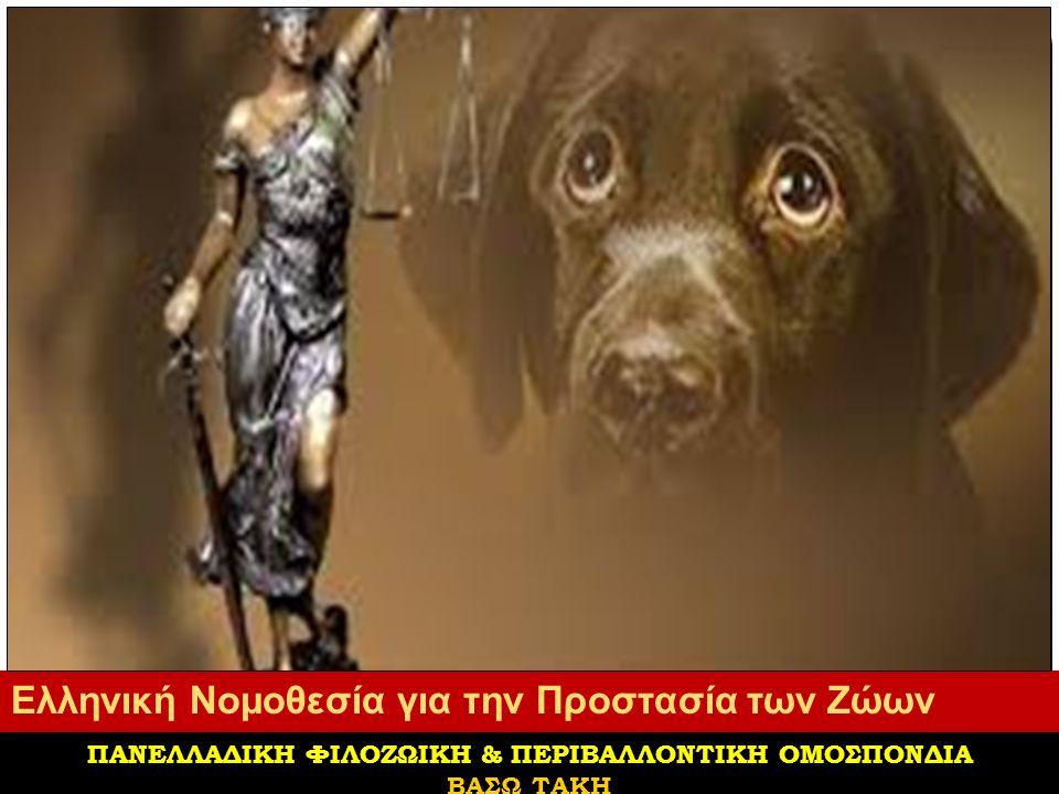 Ημερίδα 30/01/2015 Ελληνική Νομοθεσία για την Προστασία των Ζώων ΠΑΝΕΛΛΑΔΙΚΗ ΦΙΛΟΖΩΙΚΗ & ΠΕΡΙΒΑΛΛΟΝΤΙΚΗ ΟΜΟΣΠΟΝΔΙΑ ΒΑΣΩ ΤΑΚΗ